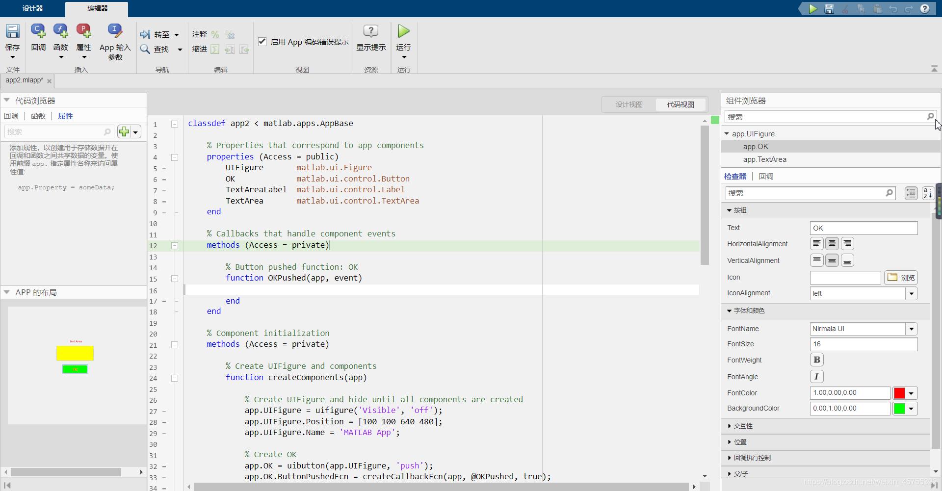 MATLAB App Designer GUI开发从0到1(一)小白不白-