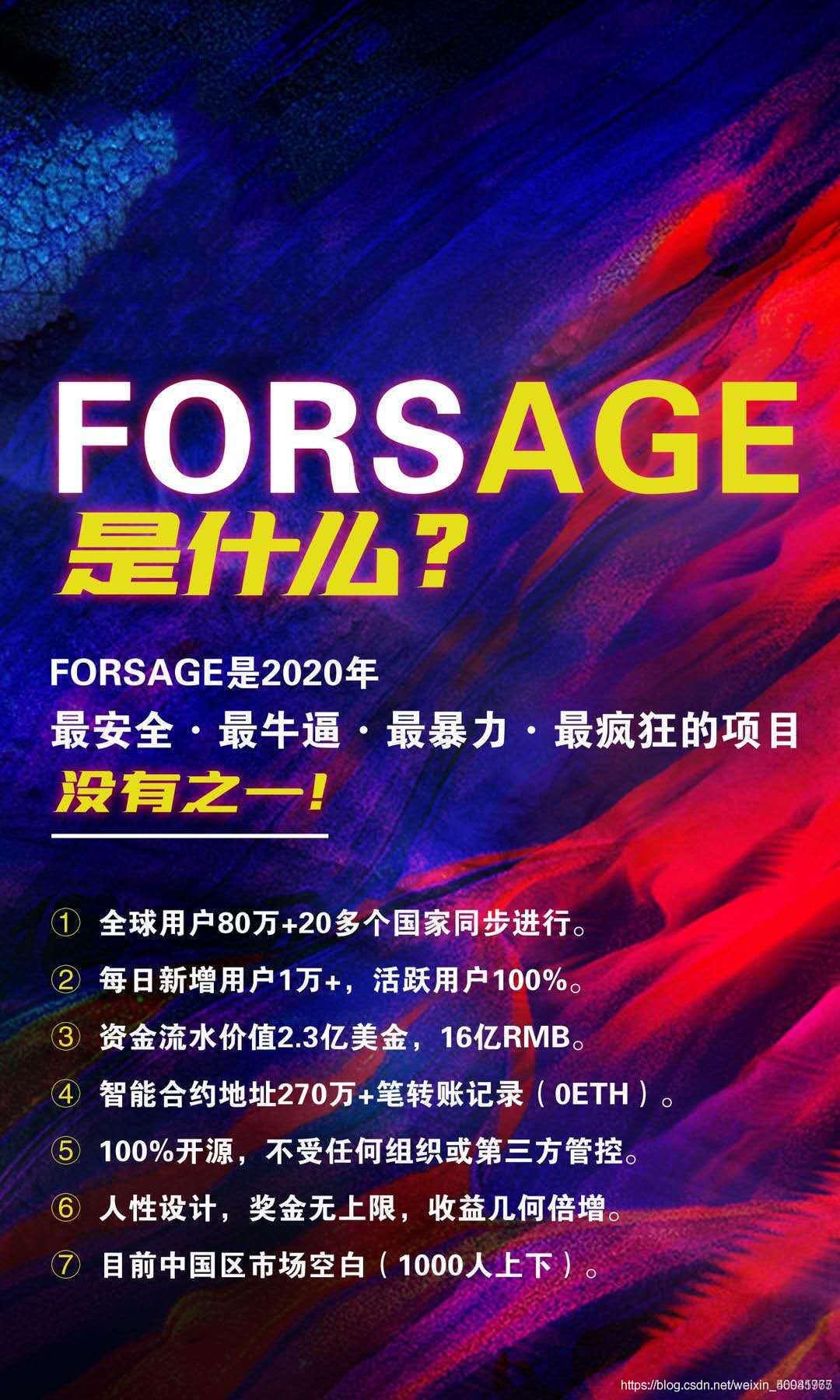 Forsage智能合约玩法介绍weixin46941767的博客-