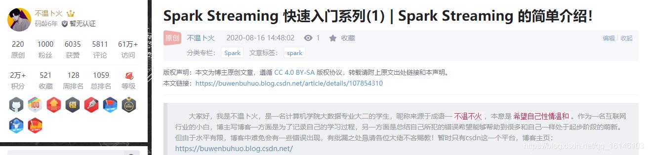 Spark Streaming 快速入门系列(1) | Spark Streaming 的简单介绍!不温卜火-