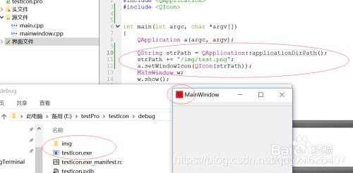 windows下修改qt程序的窗口图标和应用程序图标