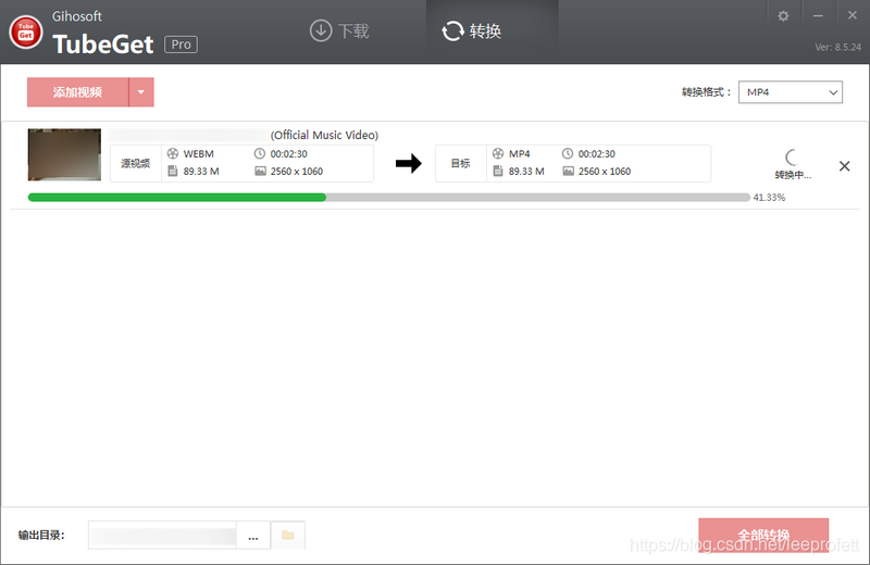 webm视频格式转换成mp4
