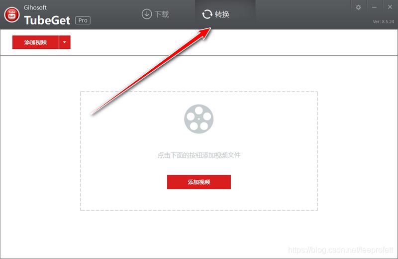 添加待转换的WEBM格式的视频