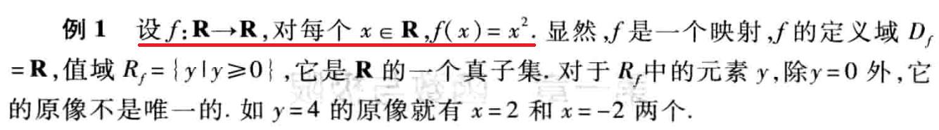 R到R的映射不是满射