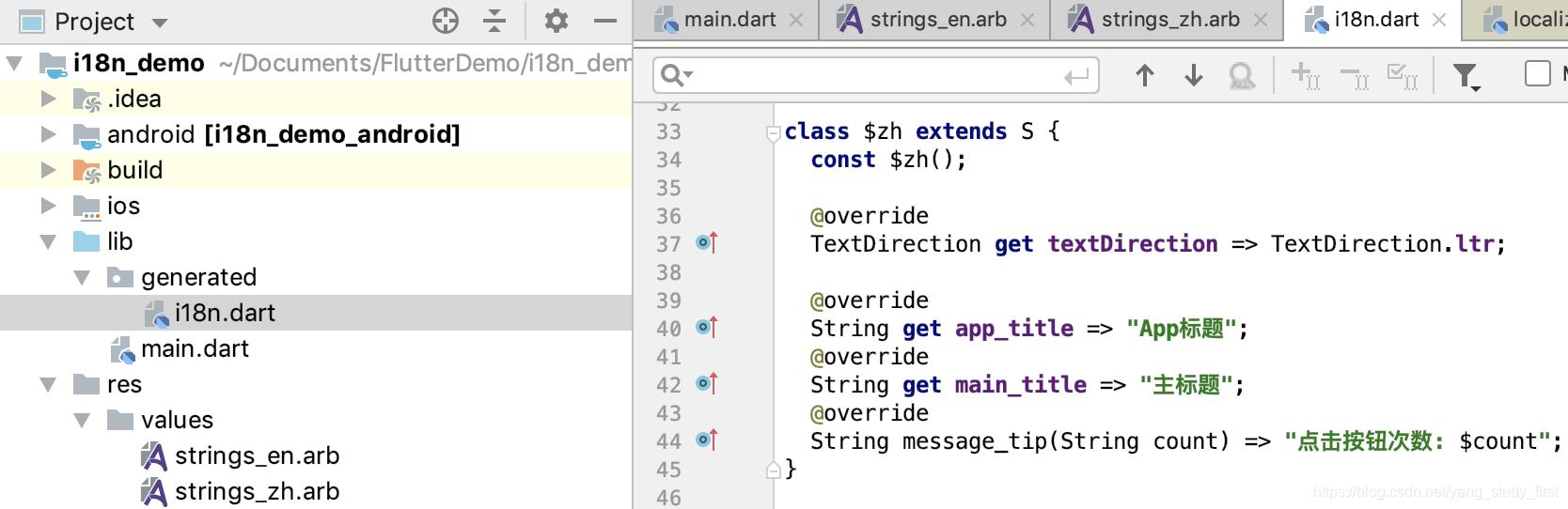 Flutter i18n插件自动生成代码