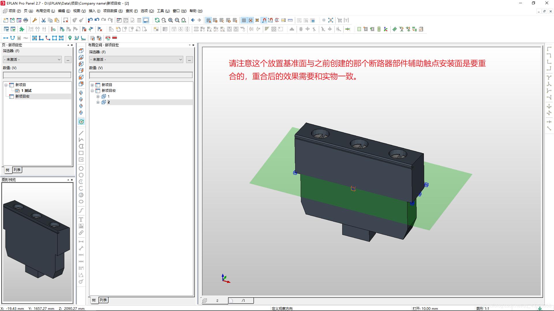 这里我新建了一个辅助触点部件,直接呈现效果