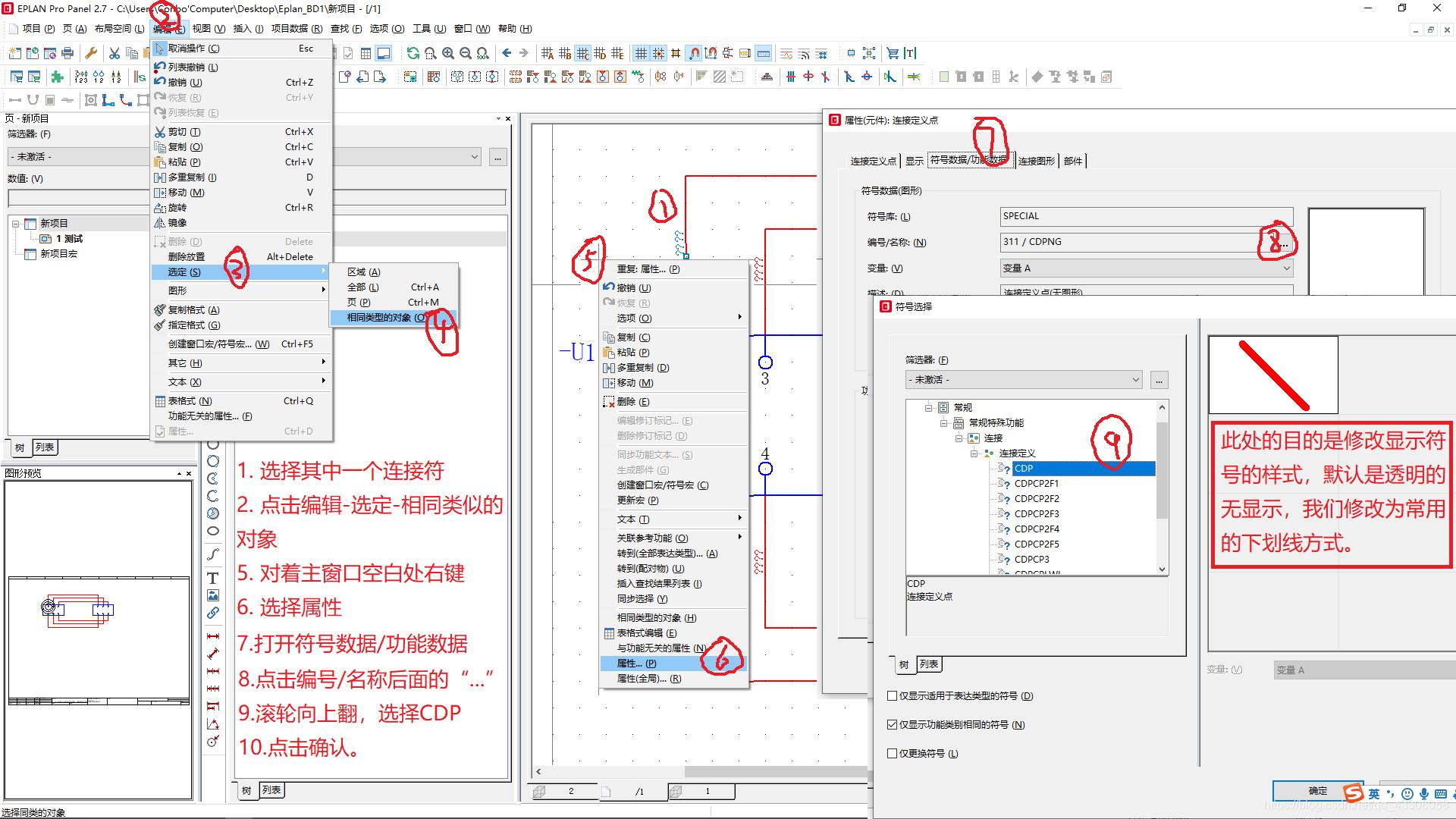 """修改连接定义点符号的显示样式,通过""""选择相同类型的对象""""实现"""
