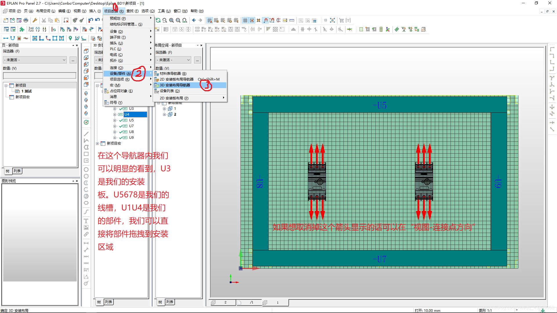 打开3D设备导航器,放置部件