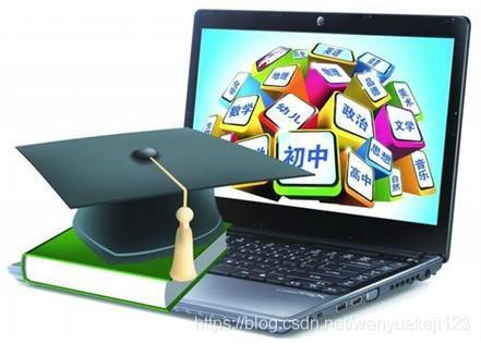 搭建在线教育平台