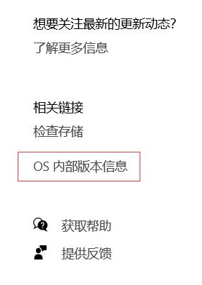 OS内部版本信息