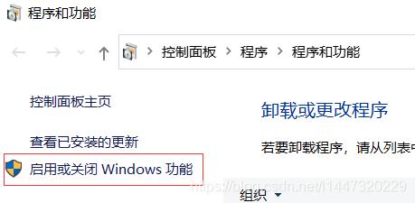 启用和关闭Windows功能