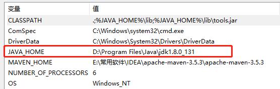 在配置JAVA_HOME 变量这里插入图片描述