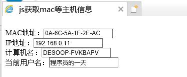 js获取主机mac等信息【亲测有效】-- 附执行结果&代码
