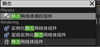 添加静态网格体组件