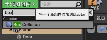 添加一个box Collision 在门框目录下面