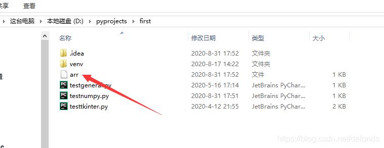 项目目录发现有名为 arr 的文件生成.png