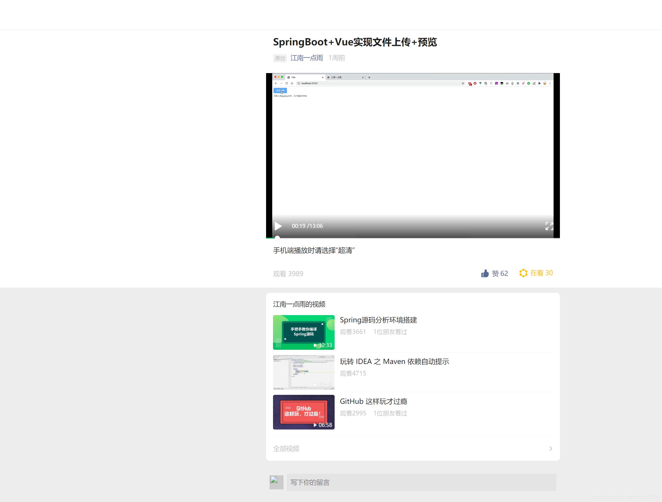 SpringBoot+Vue实现文件上传示例