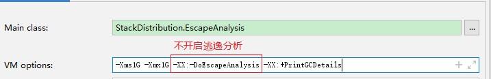 欧尼酱讲JVM(16)——如何基于逃逸分析进行代码优化