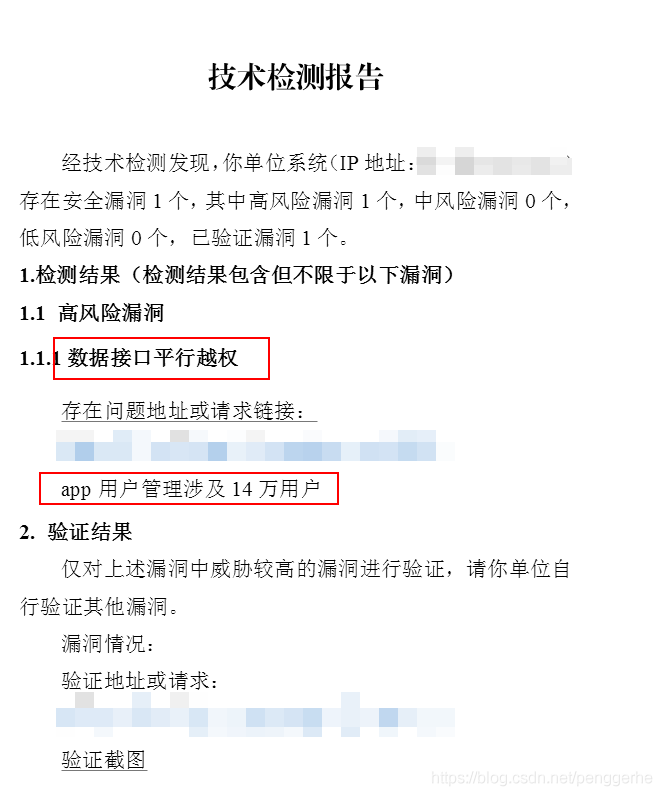网安大队安全漏洞报告截图