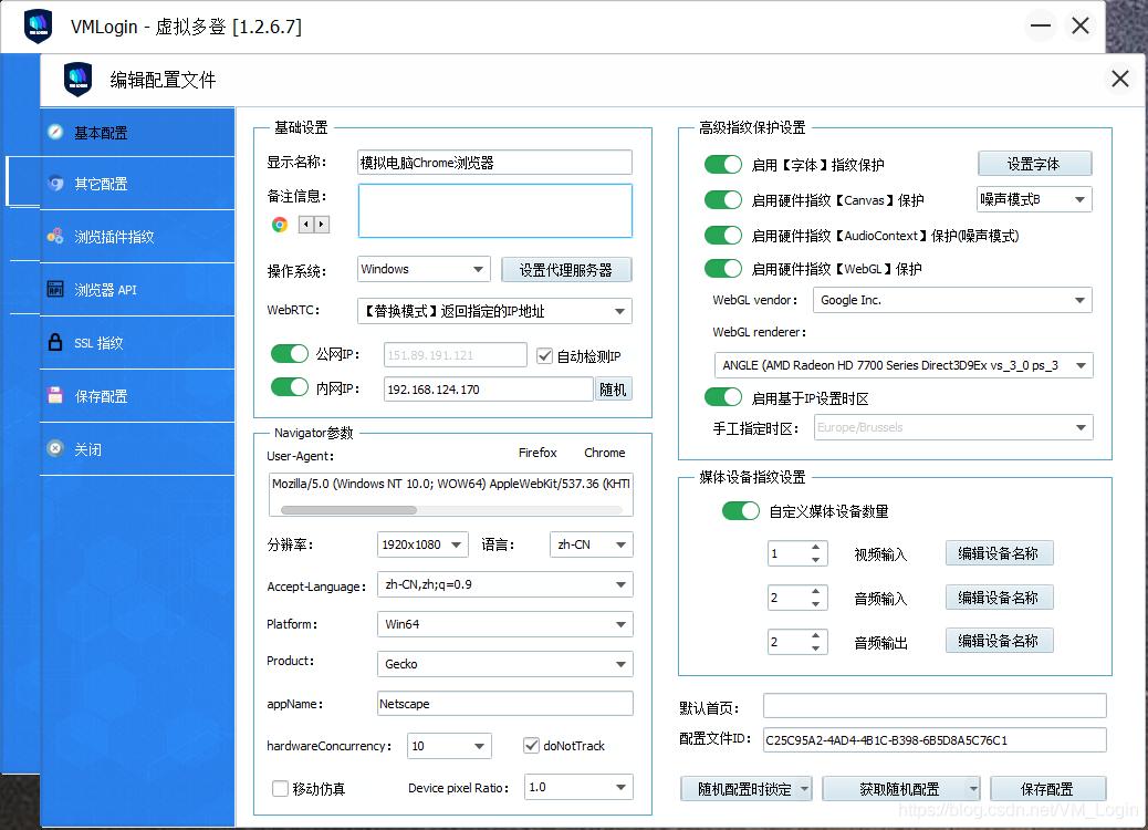 VMLogin多账号防关联超级浏览器新建配置文件界面