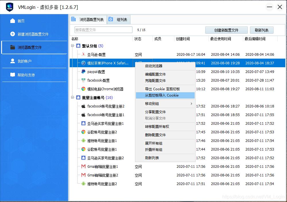 VMLogin配置文件分享与转移