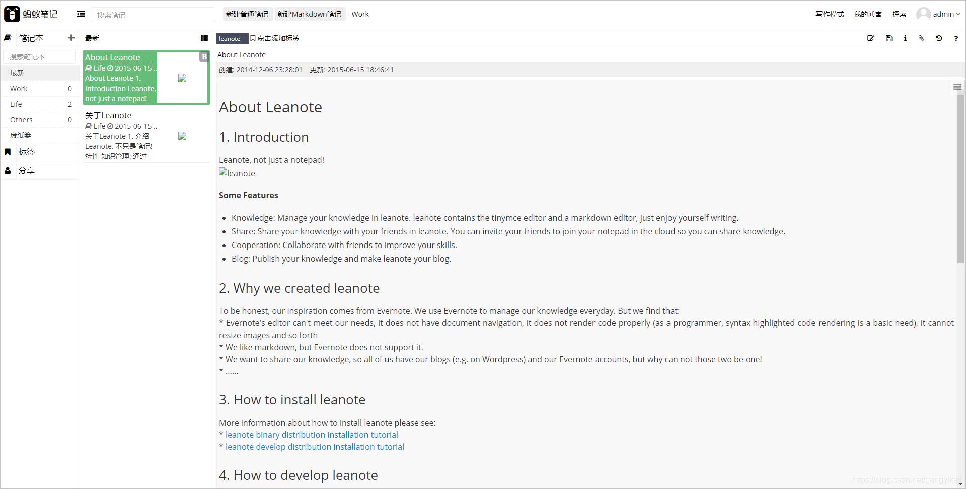 《搭建个人 Leanote 云笔记本》阿里云体验实验室 教程