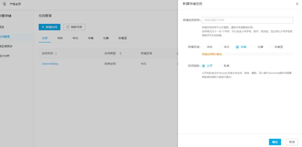 使用Hugo+Gitbook+Nginx 构建静态博客网站插图(3)