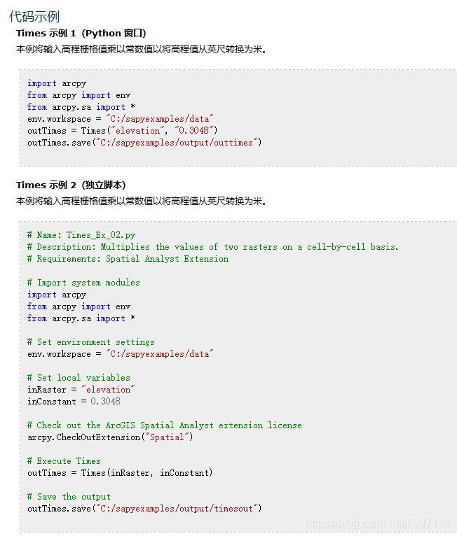 乘工具函数使用代码示例