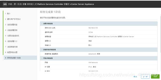 vCenter Server Applian安装部署配置DNS版(vSphere vcsa 6.7)