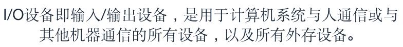 操作系统概论【六】- - I/O设备管理