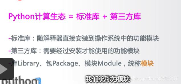 图片来自中国大学mooc 北京交通大学python课程