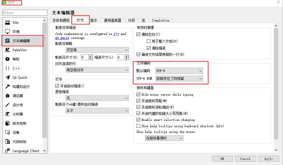 Qt Creator设置文件编码方式