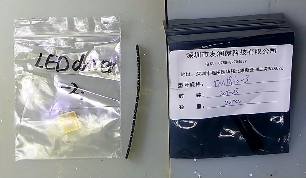 ▲ 淘宝购买到的两款TM1810LED驱动器