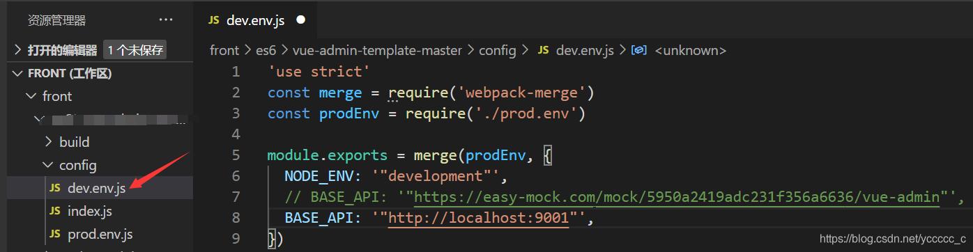 该Vue项目是基于Vue-cli2创建的,修改conf/dev.env.js文件中的BASE_API