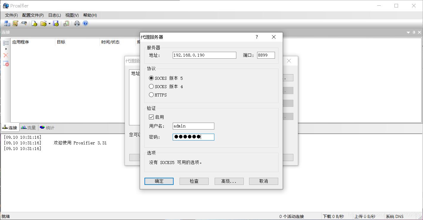 [外链图片转存失败,源站可能有防盗链机制,建议将图片保存下来直接上传(img-kdm3FNHh-1599717651608)(./tupian/socks5/lianjie-1.png)]