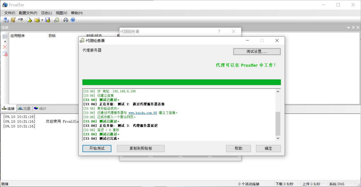 [外链图片转存失败,源站可能有防盗链机制,建议将图片保存下来直接上传(img-6RKqxUub-1599717651609)(./tupian/socks5/lianjie-2.png)]