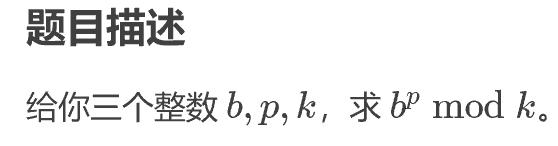 洛谷:P1226 【模板】快速幂||取余运算(分治,数学)