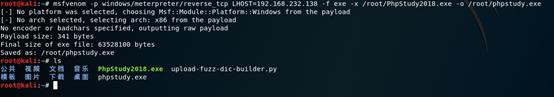 msf工具之木马程序制作以及伪装-行云博客