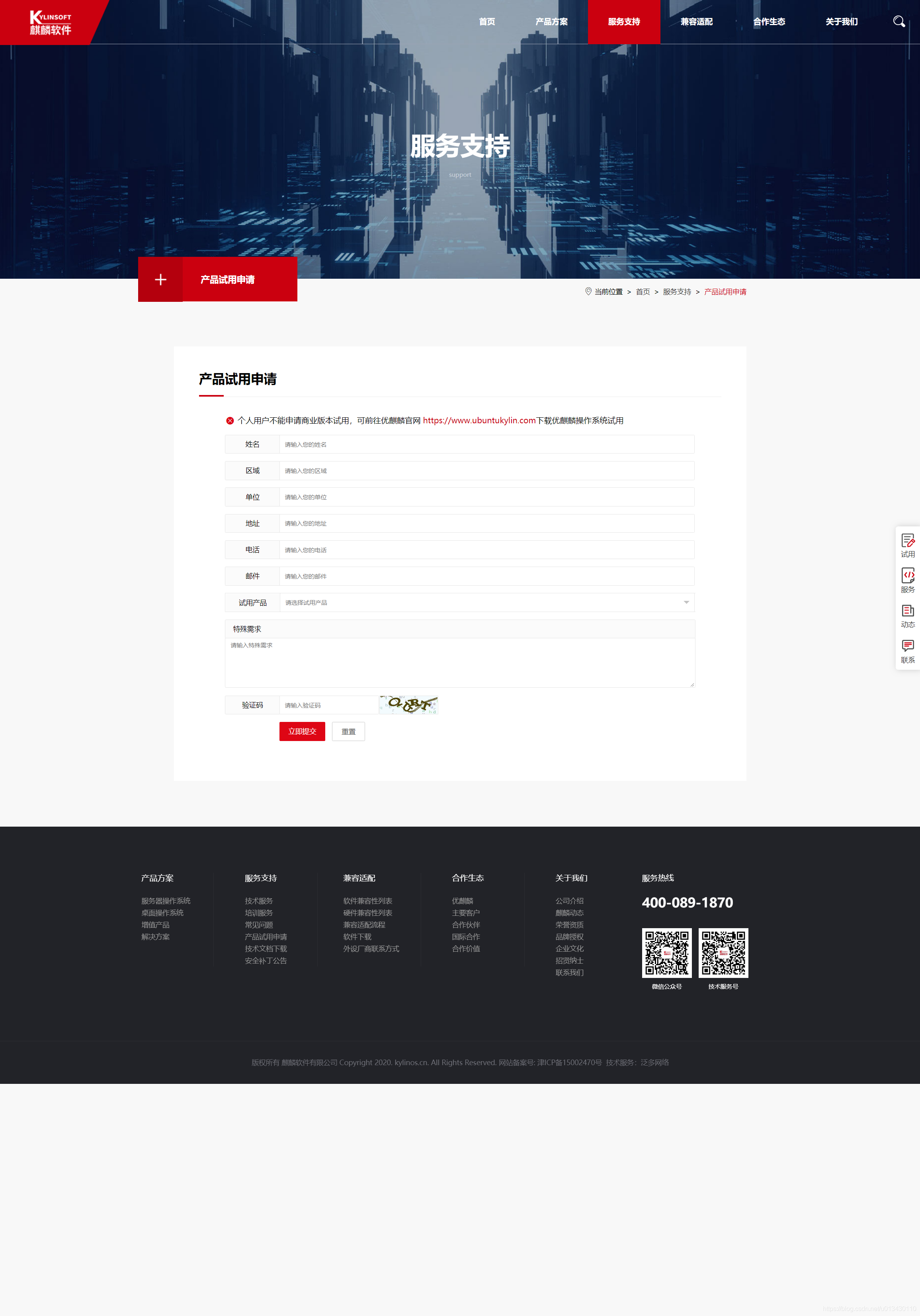个人用户不能申请商业版本试用,可前往优麒麟官网下载优麒麟操作系统试用:
