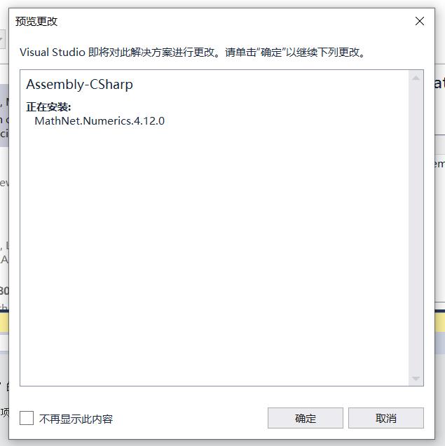 NuGet安装提示