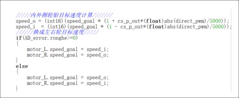 ▲ 图4.5.5 差速计算公式