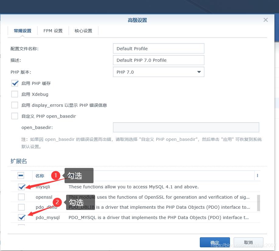 由于PHPEMS使用PDO链接数据库,这里不设置好无法链接数据库。