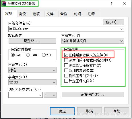 Windows利用WinRar强制删除文件