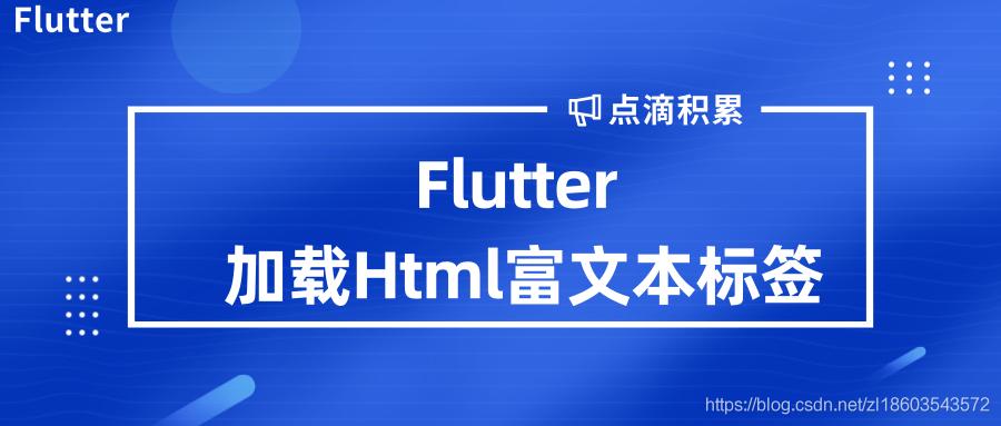 Flutter中富文件标签的解决方案