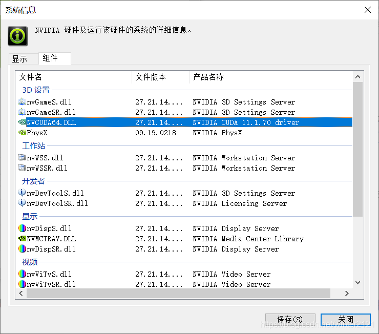 NVIDIA组件-所支持CUDA最高版本为11.1.70