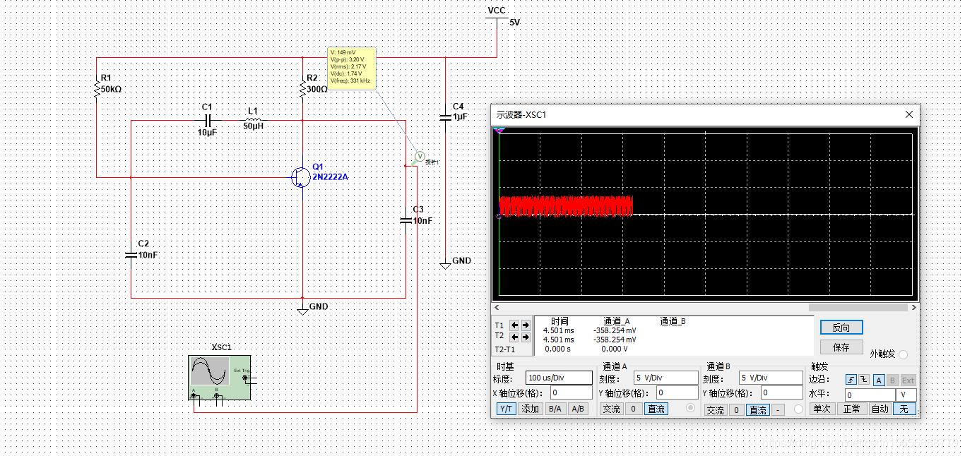 电容三点式震荡电路