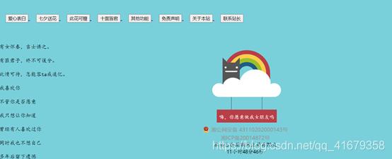 网站克隆:setoolkit社工软件-行云博客