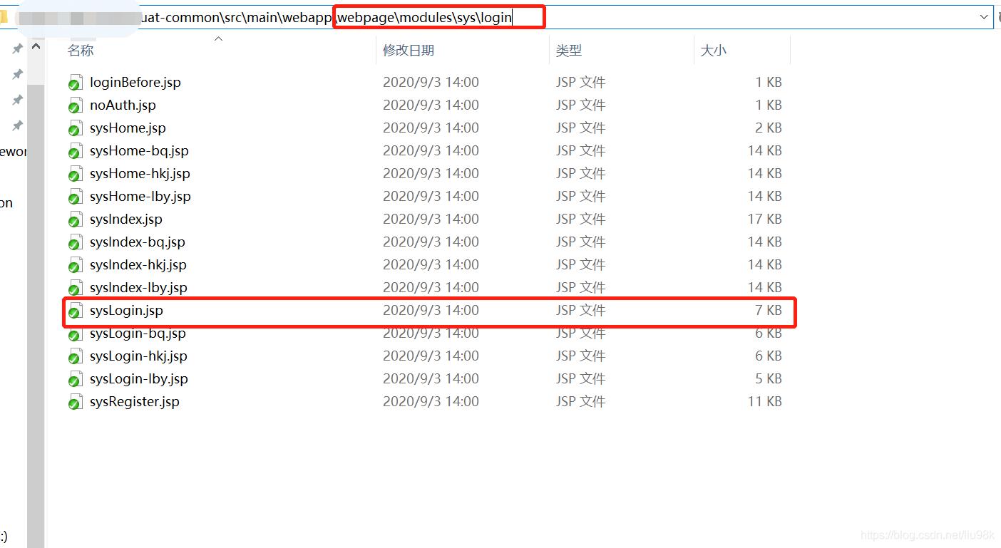 登录jsp文件路径