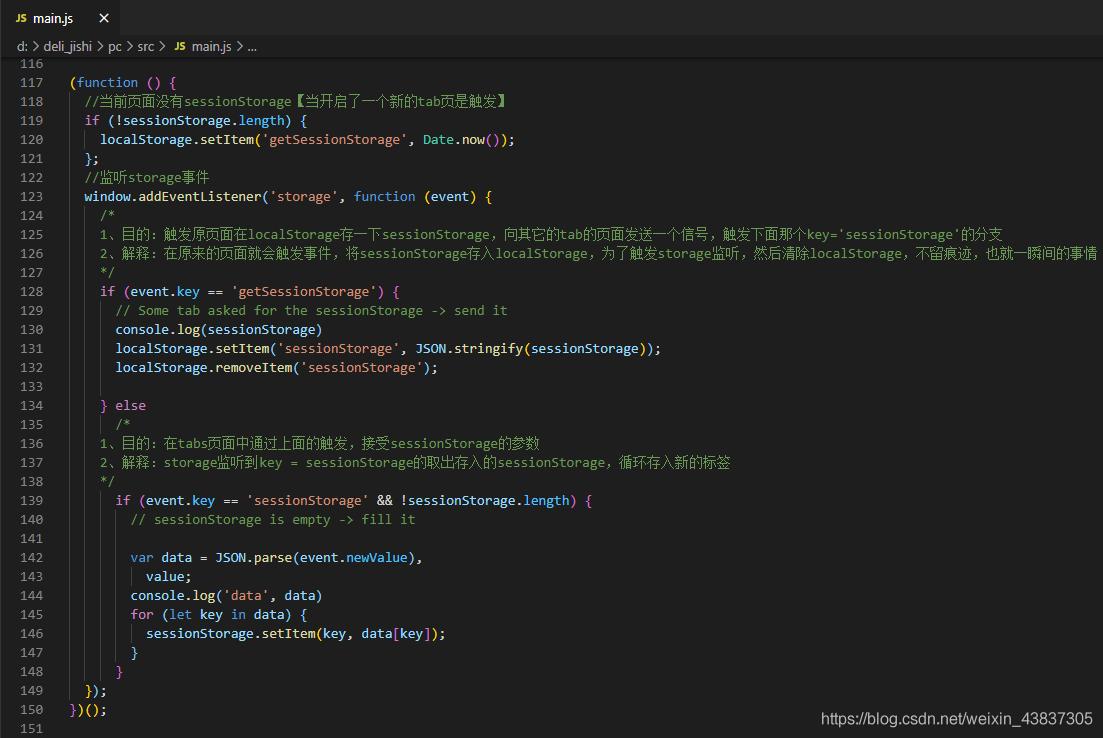 直接在vue项目中main.js去使用,保证每个页面打开新标签都能正常获取sessionStorage