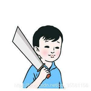 (小明提刀图)