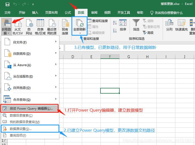 Power Query 基本按键使用